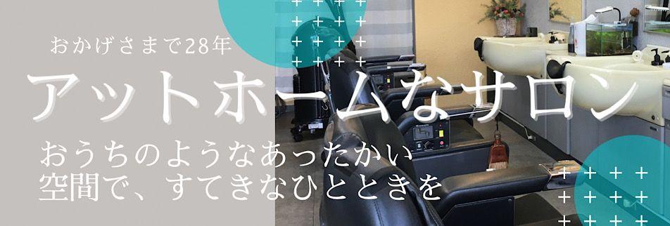 糸満市の理容室『ヘアーサロンK』